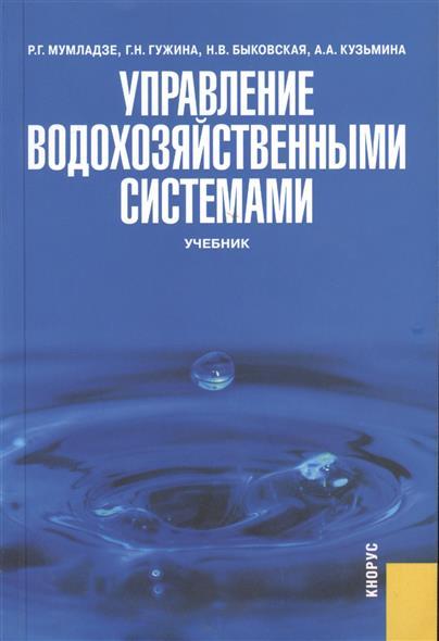 Управление водохозяйственными системами. Учебник