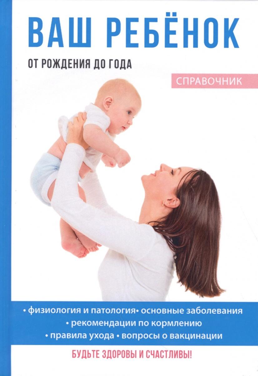 Ваш ребенок от рождения до года. Справочник от Читай-город