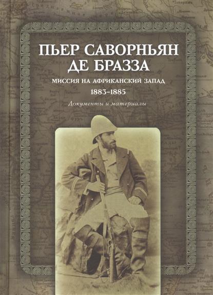 Миссия на Африканский Запад. 1883-1885