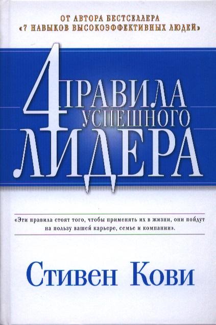Кови С. Четыре правила успешного лидера кови стивен р 4 правила успешного лидера