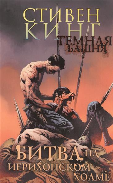 Темная башня. Книга 5. Битва на Иерихонском холме