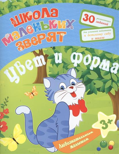 Ищук Е. Любознательным малышам: Цвет и форма. 30 развивающих заданий для успешной подготовки к детскому саду и школе