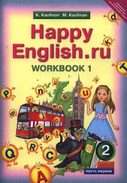 Английский язык. Счастливый английский.ру/Happy English.ru. Рабочая тетрадь № 1 к учебнику для 2 класса общеобразовательных учреждений