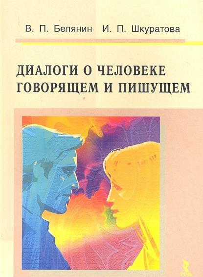 Диалоги о Человеке говорящем и пишущем