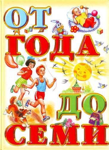 Книга для чтения детям От 1 до 7 лет