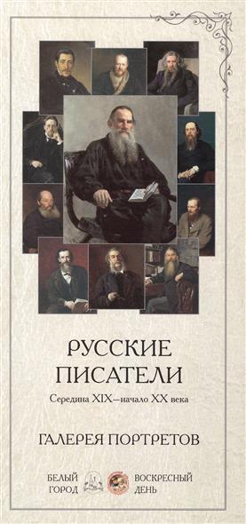 Русские писатели середина XIX века - начало 20 века. Галерея портретов
