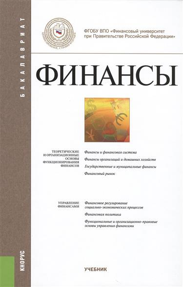 Маркина Е. (ред.) Финансы. Учебник звонова е ред организация деятельности центрального банка учебник