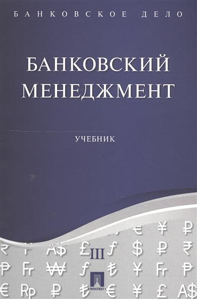Ровенский Ю., Русанов Ю. (ред.) Банковский менеджмент. Учебник