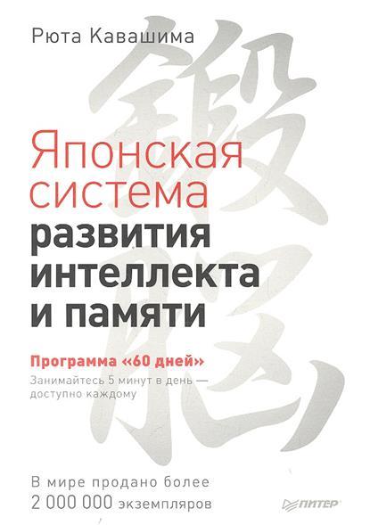 Кавашима Р. Японская система развития интеллекта и памяти