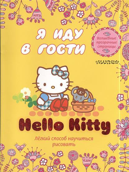 Hello Kitty. Я иду в гости. Легкий способ научиться рисовать. Волшебные прозрачные страницы