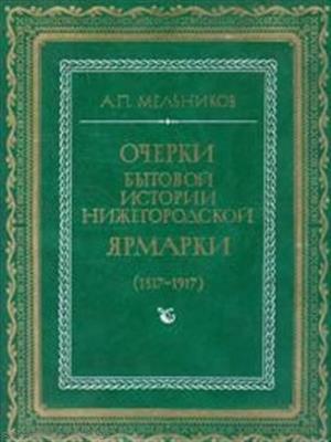 Очерки бытовой истории Нижегородской ярмарки