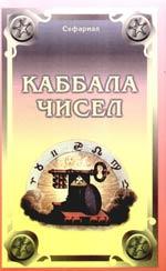 Сефариал Каббала чисел (мягк) Сефариал. (Профит Стайл) гончарова г магический универ дорога домой