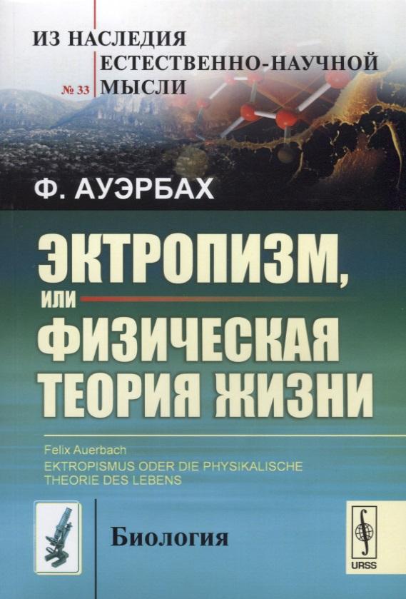 Эктропизм, или Физическая теория жизни/Ektropismus oder die physikalische theorie des lebens