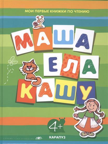 Савушкин С. (ред.) Маша ела кашу. Читаем слоги, слова и короткие тексты