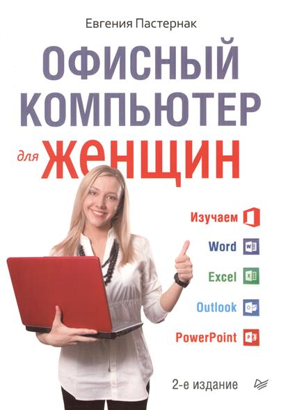 Пастернак Е. Офисный компьютер для женщин. 2-е издание цой л компьютер для ваших родителей 4 е издание