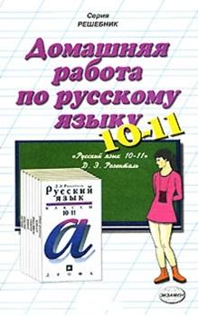 ДР по русскому языку 10-11 кл