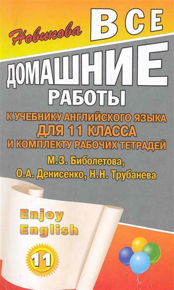 Все домашние работы к учеб. Англ. яз. 11 кл. и Р/т Enjoy English