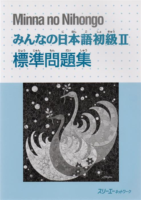 Makino Akiko Minna no Nihongo Shokyu II - Main Workbook/ Минна но Нихонго II. Основая рабочая тетрадь kodomo no nihongo 2 japanese for children