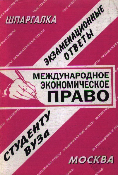 Шпаргалка Международное эконом. право