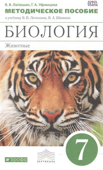 Биология: Животные. 7 класс. Методическое пособие к учебнику В.В. Латюшина, В.А. Шапкина