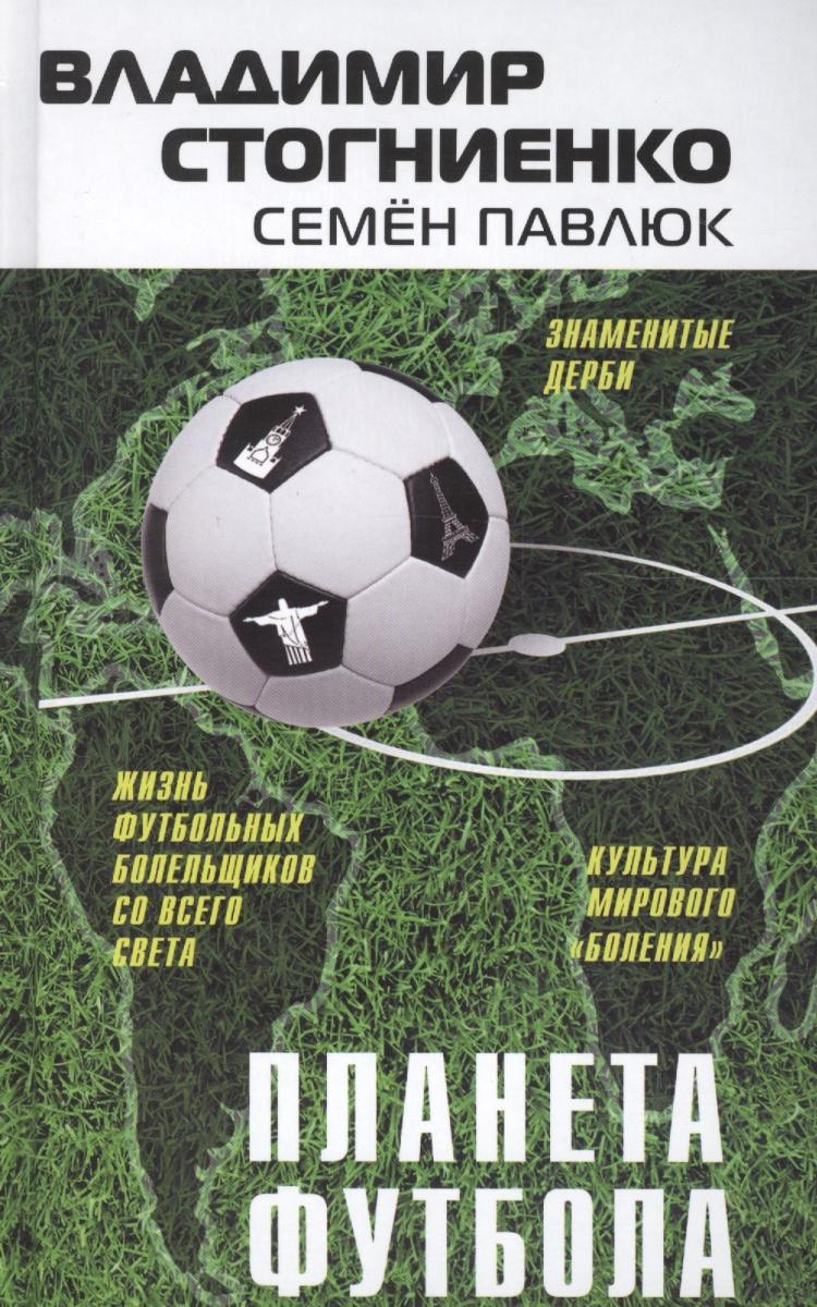 Стогниенко В., Павлюк С. Планета футбола. Города, стадионы и знаменитые дерби ISBN: 9785699976539