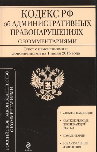 Кодекс РФ об административных правонарушениях. Текст с изменениями и дополнениями на 1 июня 2013 года