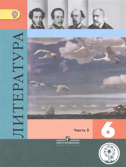 Литература. 6 класс. Учебник для общеобразовательных организаций. В пяти частях. Часть 5. Учебник для детей с нарушением зрения