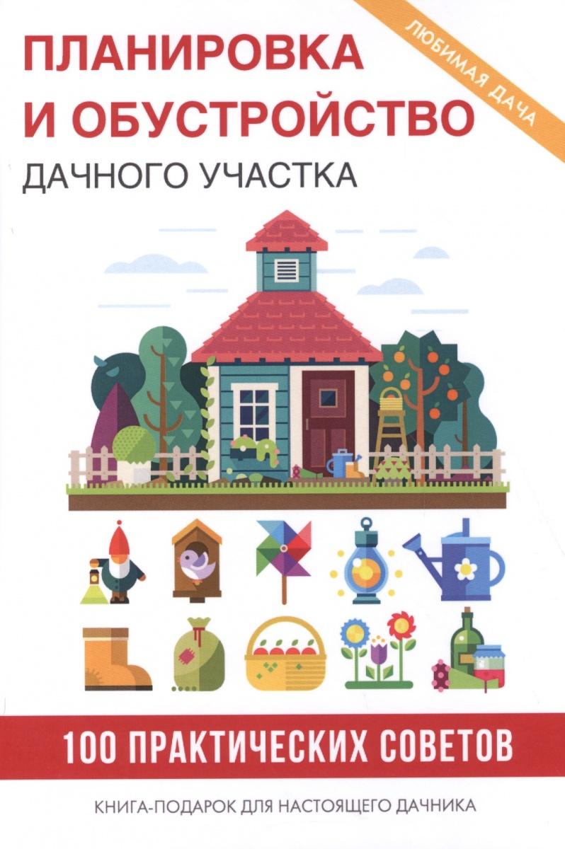 Филатова С. Планировка и обустройство дачного участка