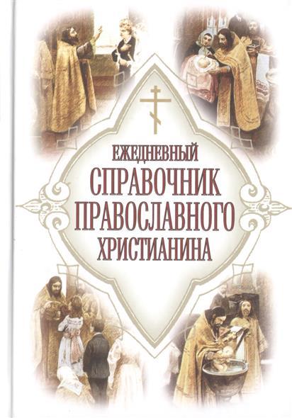 Дудкин Е. Ежедневный справочник православного христианина