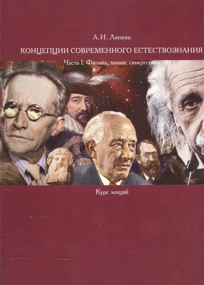 Концепции современного естествознания. Часть I. Физика, химия, синергетика. Курс лекций