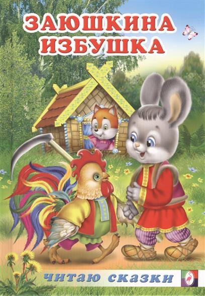 Вахтин В.: Заюшкина избушка. Русские народные сказки