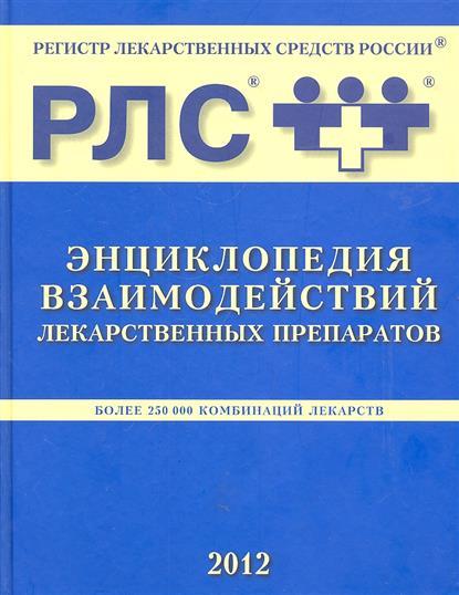 РЛС Энциклопедия взаимодействий лекарственных препаратов
