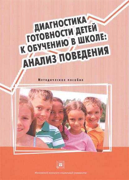Диагностика готовности детей к обучению в школе: Анализ поведения. Методическое пособие