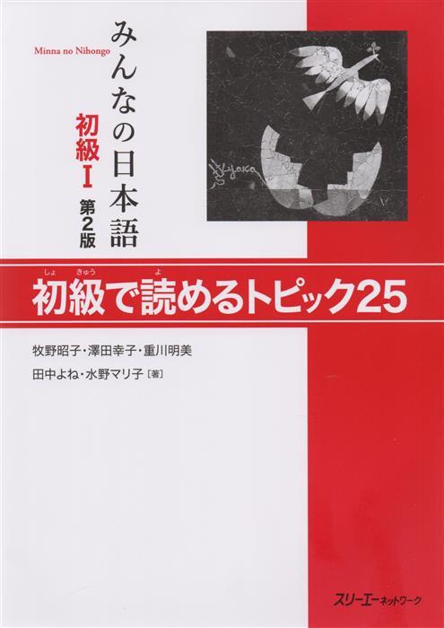 Nishiguti Kouichi 2 Edition Minna no Nihongo Shokyu I - Reading Comprehension Texts/ Минна но Нихонго I. Учебник на отработку навыков чтения kodomo no nihongo 2 japanese for children