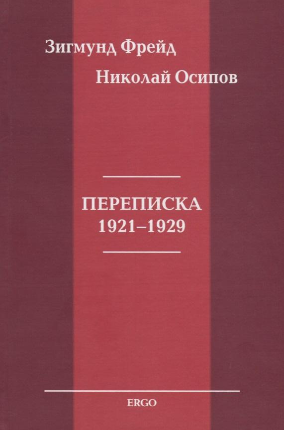 Фрейд З., Осипов Н. Переписка 1921-1929 цена 2017