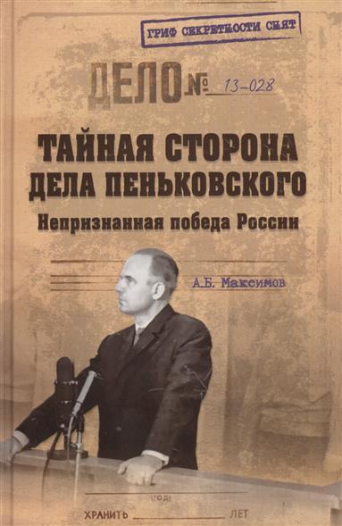 Максимов А. Тайная сторона дела Пеньковского. Непризнанная победа России