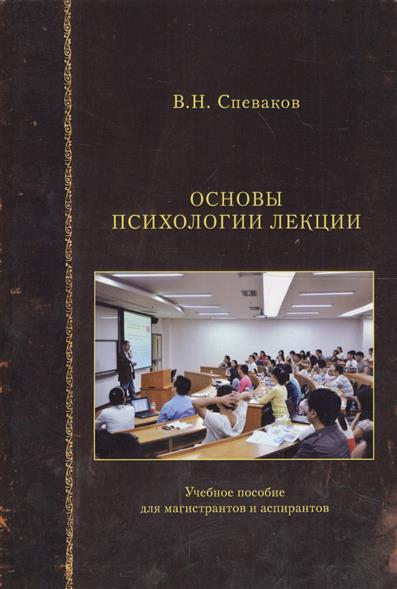 Основы психологии лекции. Учебное пособие для магистрантов и аспирантов