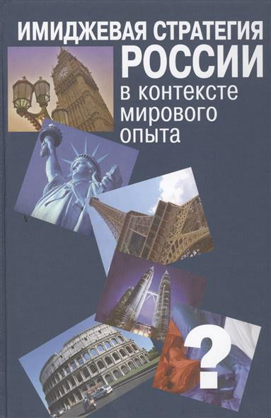 Имиджевая стратегия России в контексте мирового опыта