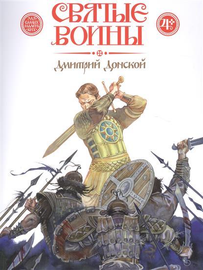 Харченко Д. Святые воины. Дмитрий Донской