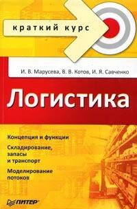 Марусева И. Логистика логистика