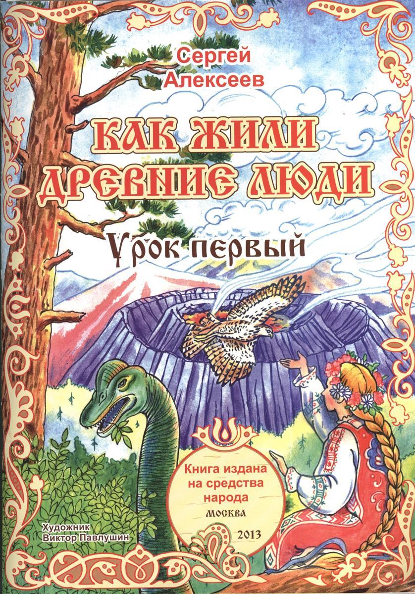 Алексеев С. Как жили древние люди. Урок первый как жили древние люди урок 1