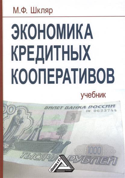 Экономика кредитных кооперативов Учебник 3-е издание