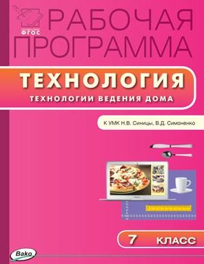 Рабочая программа по Технологии (Технология ведения дома) 7 класс к УМК Н.В. Синицы, В.Д. Симоненко (М.: Вентана-Граф)