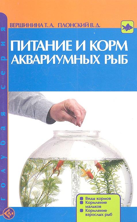 Вершинина Т., Плонский В. Питание и корм аквариумных рыб. Виды кормов. Кормление мальков. Кормление взрослых рыб
