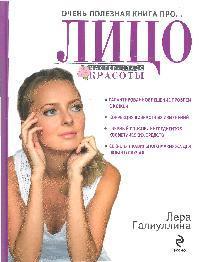 Галиуллина Л. Очень полезная книга про… ЛИЦО лера галиуллина очень полезная книга про… лицо