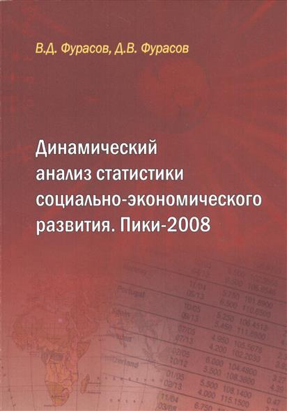 Динамический анализ статистики социально-экономического развития Пики-2008
