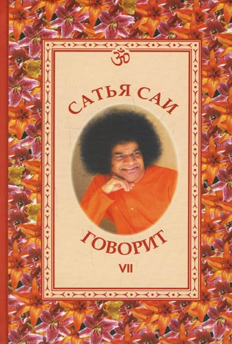 Сатья Саи говорит т.7 Беседы Бхагавана