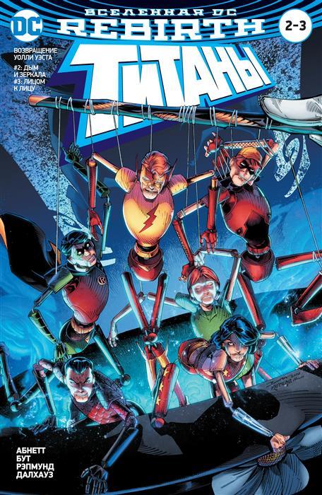 Абнетт Д., Лобделл С. Вселенная DC. Rebirth. Титаны #2–3; Красный Колпак и Изгои. Темная троица #1: Отцы и дети
