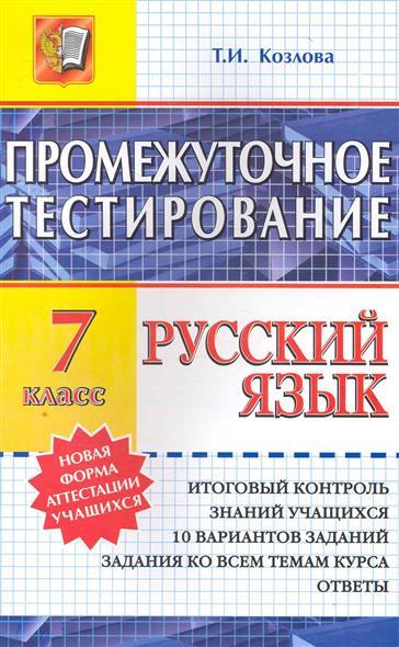 Промежуточное тестирование Русский язык 7 кл