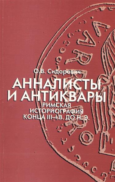 Аналисты и антиквары. Римская историография конца III-I в. до н.э.